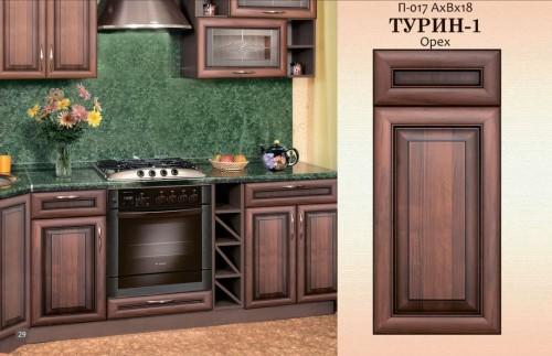 Рамочные фасады кухни Турин-1 под орех
